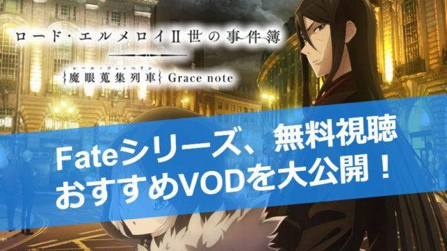 Fate&FGOのアニメ動画を無料で視聴する方法とは?作品ごとにおすすめを大公開!
